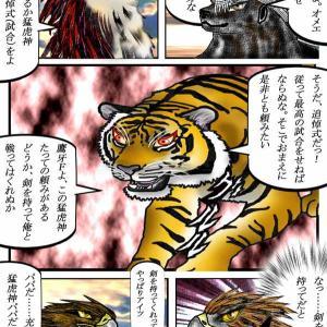 236章 猛虎の願い・鷹牙Fよ、剣を持って俺と戦ってはくれぬか!?