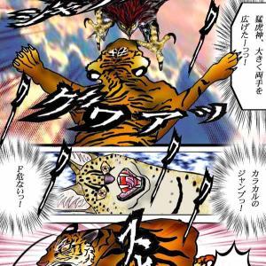 314章 猛虎神、大きく両手を広げた!! あれはカラカルのジャンプ、F、危ない!!