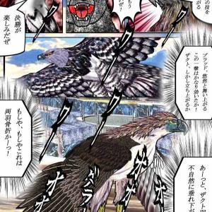 232章 ザクト、羽根が不自然に垂れ下がっている、もしや両羽骨折かーっ!!