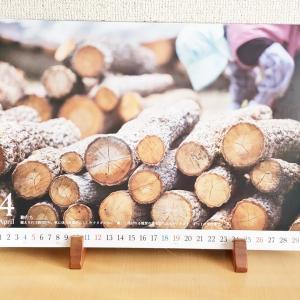 山師カレンダー4月