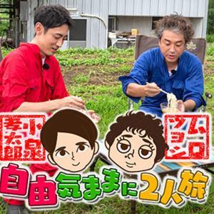 小泉孝太郎&ムロツヨシ 自由気ままに2人旅【スチール担当しました】