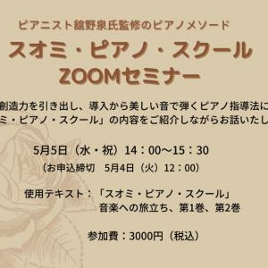 5月5日ピアノの先生のためのZoomセミナーを開催します。