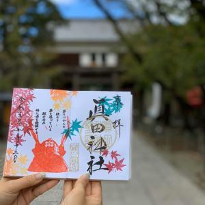 上田で秋のご朱印いただけます