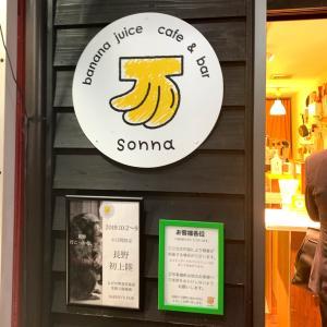 東京でそんなバナナ!?