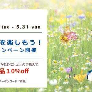 5/26~☆初夏を楽しもうキャンペーン開催!!
