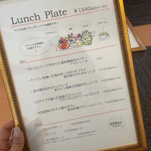 【長野市】KENZO cafe & barでワンプレランチ