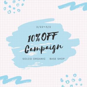【10%OFFクーポン発行】明日からBASEキャンペーン!