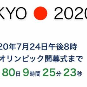 東京オリンピックまで、何日?