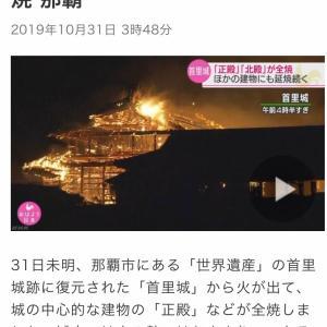 首里城が全焼…