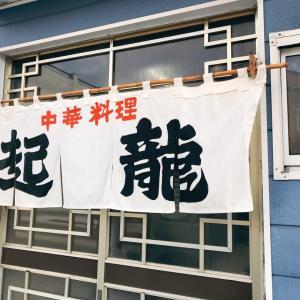 起龍(釧路市)ドカタ味って何?笑