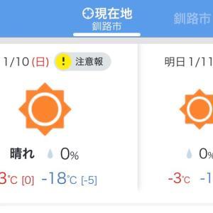 −18℃ ((((;゚Д゚)))))))