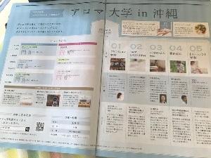 3月8日(日)アロマ大学in沖縄参加者申込開始★アロマテラピーかふ~