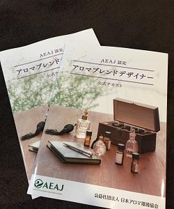 AEAJ認定アロマハンドセラピスト&AEAJ認定アロマブレンドデザイナー申請申込★アロマテラピーかふ~