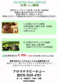 お茶講座☆アロマコスメケア☆ハーブ検定対策コースのご紹介☆アロマテラピーかふ~