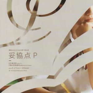 劇団words of hearts『妥協点P』