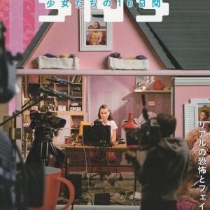 バーラ・ハルポヴァー、ヴィート・クルサーク監督『SNS ―少女たちの10日間―』