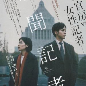藤井道人『新聞記者』