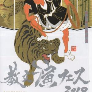 「教文短編演劇祭2019」(後半)