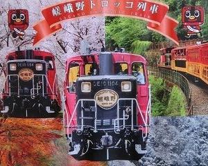 楽しすぎるぞ!!京都鉄道博物館のような???「トロッコ嵯峨駅」!!