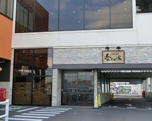 稲沢に住みたい!稲沢温泉楽だの湯へ行く!!!