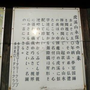 わびさびの趣のある…京都奈良の寺院よりも…うんと奈良京都っぽい…多治見の虎渓山永保寺を参拝する!