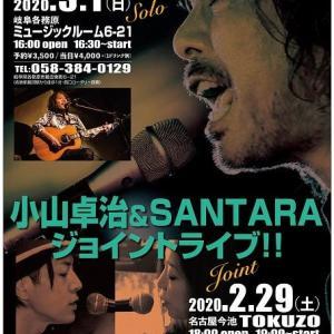 もうすぐ…週末土曜日は小山卓治・サンタラジョイントライブ!!…日曜は、大阪、岐阜各務原でソロライブ!