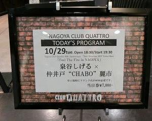 """名古屋クラブクアトロで泉谷しげるさん×仲井戸""""CHABO""""麗市さんでのライブ「Feel The Fire in NAGOYA」…前篇"""