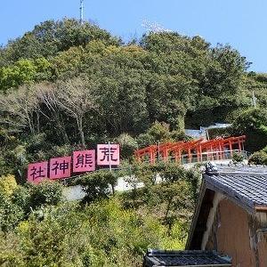南知多にある…荒熊神社を参拝する!!