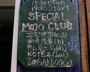 2019秋…得三で…SPECIAL MOJO CLUB …第1部