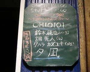 『OHIO101×夕凪~TOKUZOでお見合い』…夕凪…篇
