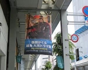 岐阜市歴史博物館にて再開!「麒麟がくる岐阜大河ドラマ館」に行く!!