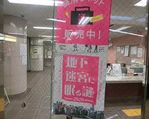 地下鉄で名古屋の街を歩く…「ナゾトキ街歩きゲーム 「地下迷宮に眠る謎?2020」」…前篇!