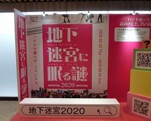 地下鉄で名古屋の街を歩く…「ナゾトキ街歩きゲーム 「地下迷宮に眠る謎?2020」」…後篇!