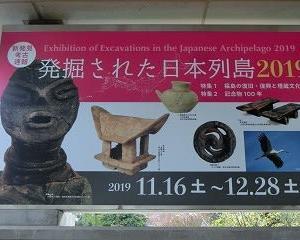 名古屋市博物館で…「発掘された日本列島2019展」…前篇
