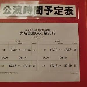 御園座で『大名古屋らくご祭 2019 』「令和元年年忘れ落語」…立川志の輔さん!