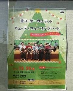 2019冬…緑文化小劇場で「栗コーダーカルテット&ビューティフルハミングバード 」…クリスマスファミリーコンサート…第1部