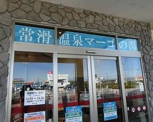 「常滑温泉マーゴの湯」で「星空のディスタンス」の鼻歌を!!