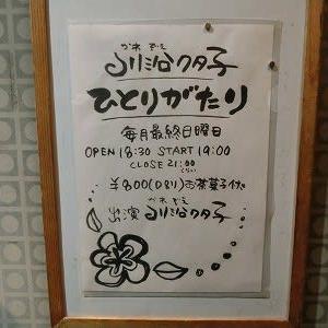 「ナイトカフェ弾き語り」で2019年最後の「ひとりがたり」…川沿クタ子さん