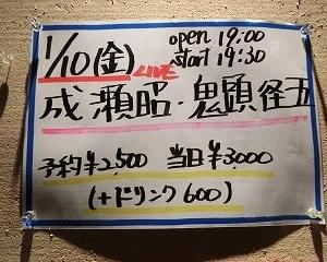 2020新春「今池りとるびれっじact 成瀬昭さん、鬼頭径五さん」…まずは成瀬昭さんのライブレポ!