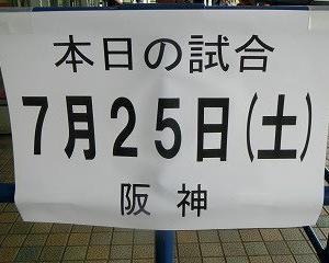 またまた…連日「カンセン」しちゃいました…2020.7.25中日・阪神戦