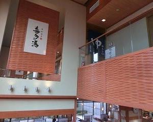 2020年1月…我が家から一番近い極楽…有松温泉喜多の湯に行く!!