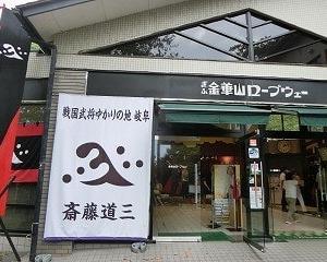 ぎふ金華山ロープウェー山麓駅には、本〇雅弘さんそっくりな、斎藤道三が待っている!!