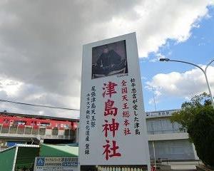 新型コロナウイルス退散を願って、津島神社を参拝する!