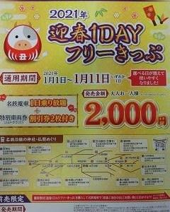 「2021年迎春1DAYフリーきっぷ」を使って、「城に行こう!!」の巻…