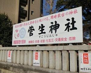 徳川家康公も25歳のときに厄除け開運祈願しにやってきた…岡崎の菅生神社を参拝する!