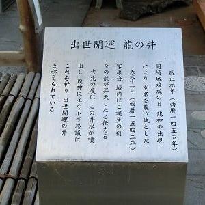 岡崎城のすぐ横…龍の昇天伝説が伝えられている…龍城神社を参拝する!