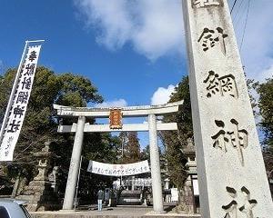 犬山城のすぐそば…お隣りの三光稲荷神社と比べるとウンとジミな…針綱神社を参拝する!