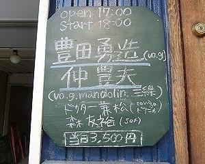 2020初夏…得三で豊田勇造さんのバースディライブ…第1部