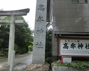 千種駅の近くにある…高牟神社を参拝する…