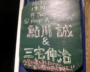 2020夏…得三で「TWO TRAINS」…三宅伸治さん、鮎川誠さんのライブ第1部
